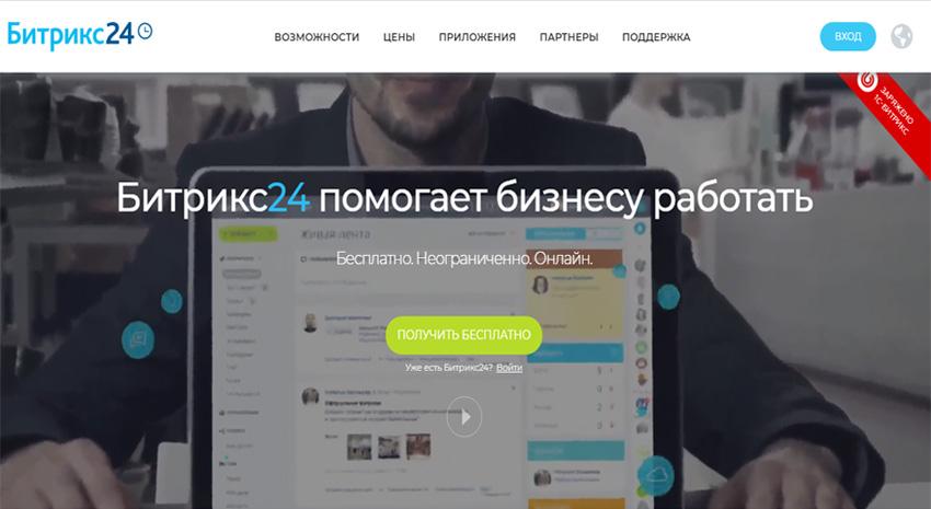 Интеграция Битрикс24 с сайтом через PHP