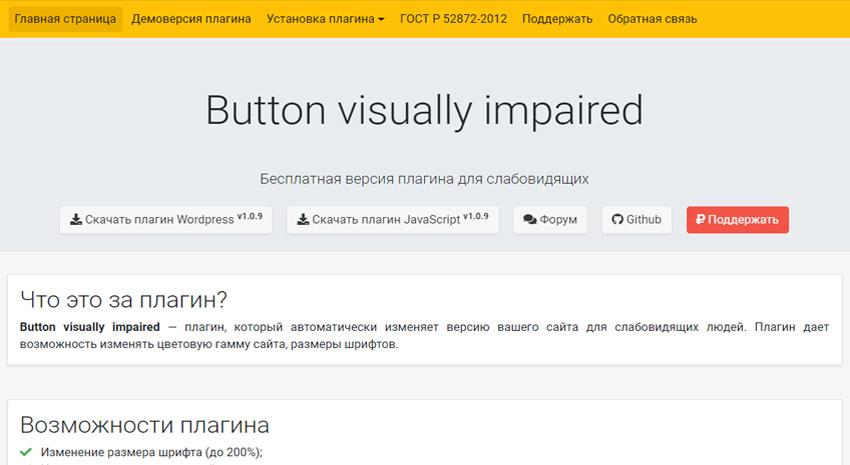 Версия сайта для слабовидящих на jQuery и плагин WordPress