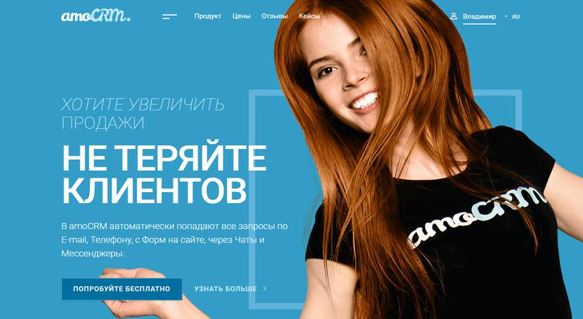 Интеграция amoCRM с сайтом