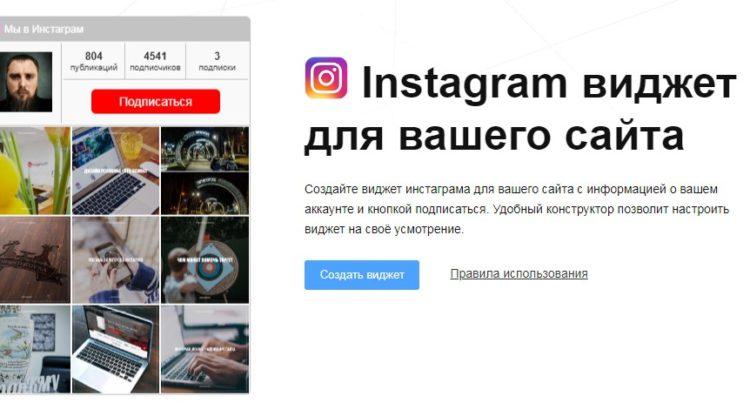 Instagram виджет для сайта