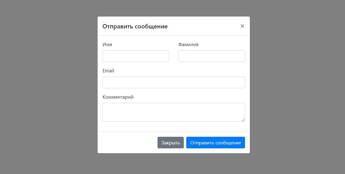 Модальное окно Bootstrap: использование и настройка