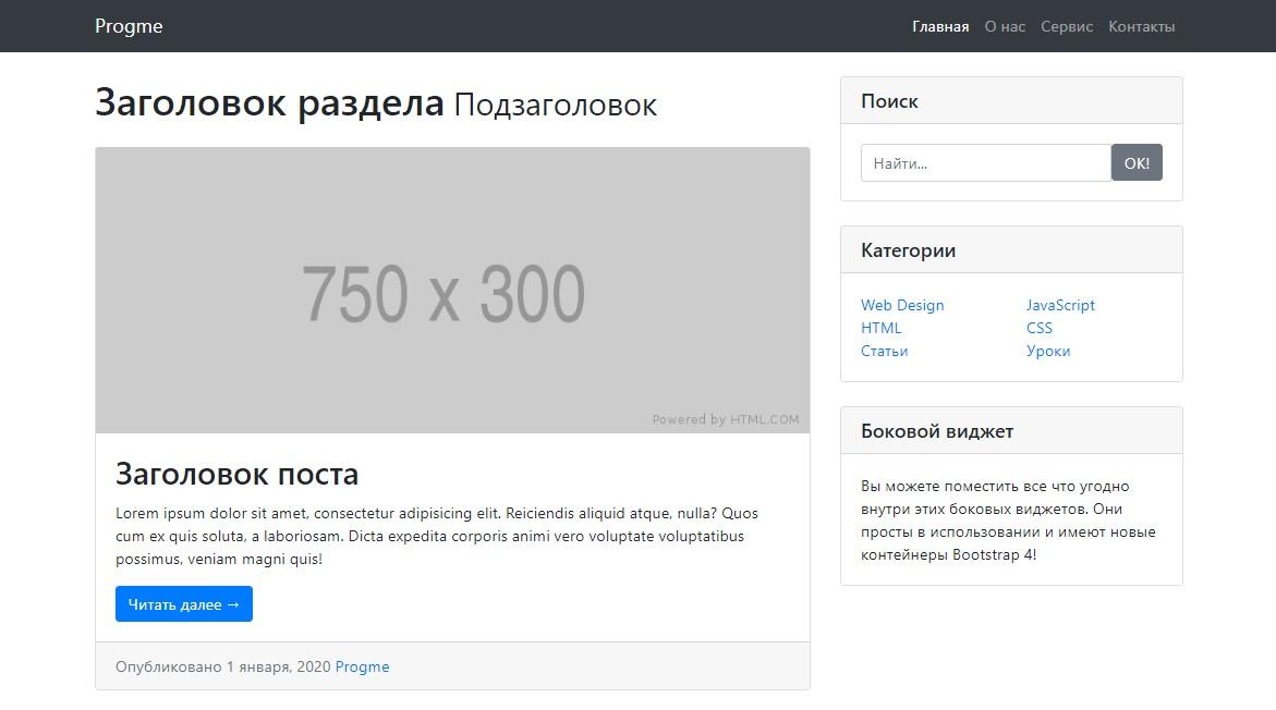 WordPress создание темы с нуля